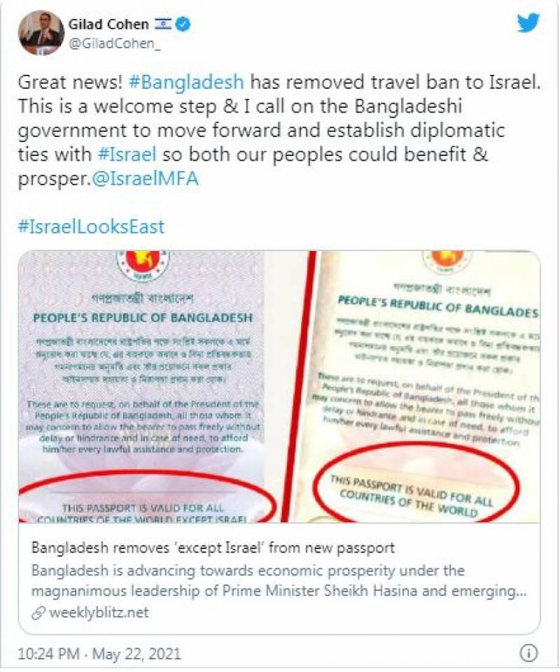 بنگلہ دیش کا پاسپورٹ سے اسرائیل کے متعلق عبارت ہٹا نے کے بعد موقف بھی سامنے آگیا