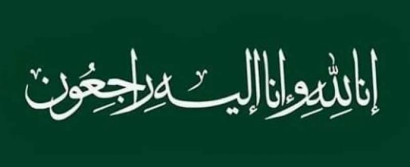 مسجدِ نبوی ﷺ کے امام شیخ حسین الشیخ کے والد انتقال کرگئے۔