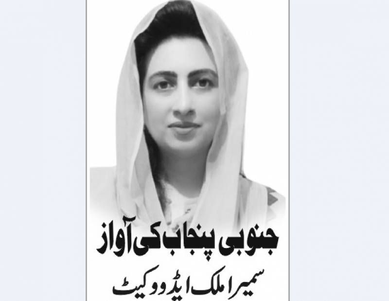 Sumera Malik, Nai Baat Newspaper, e-paper, Pakistan