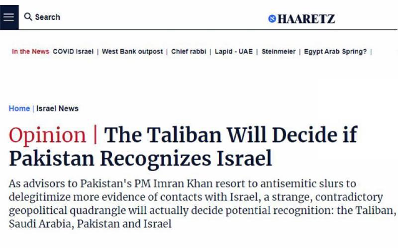 پاکستان بتدریج اسرائیل کیساتھ تعلقات کی جانب بڑھ رہا ہے: اسرائیلی اخبار کا دعویٰ