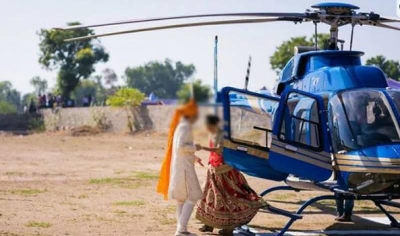 دلہن وہی جو پیا من بھائے ۔۔۔ دلہا نے اپنی بیوی کو ہیلی کاپٹر میں سسرال میں اتارا