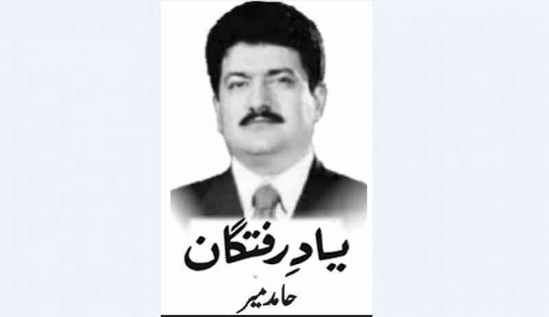 Hamid Mir, Nai Baat Newspaper, e-paper, Pakistan