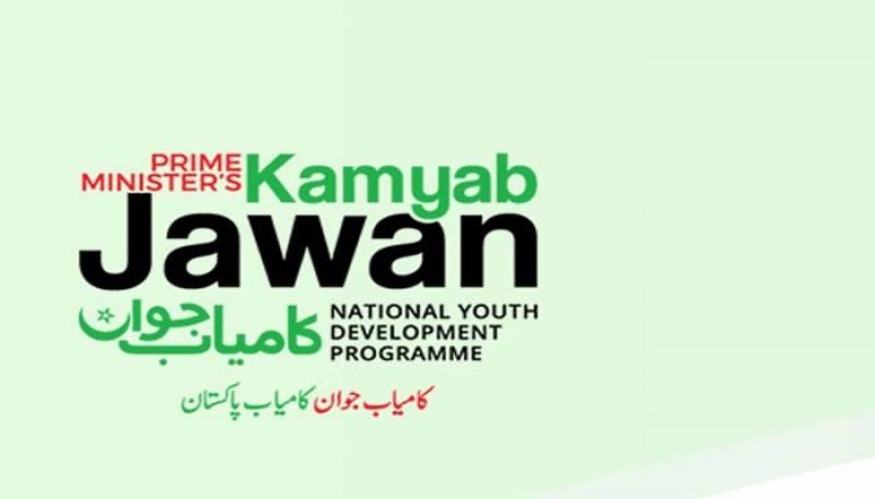 کامیاب جوان پروگرام، حکومت کا قرضے کی حد 5 کروڑ روپے کرنے کا فیصلہ