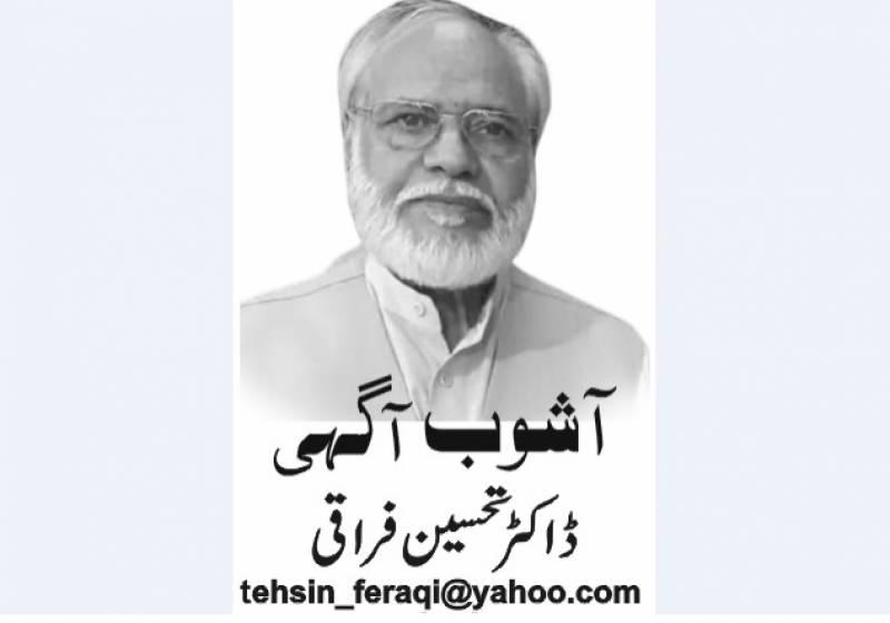 Dr Tehsin Feraqi, Nai Baat Newspaper, e-paper, Pakistan