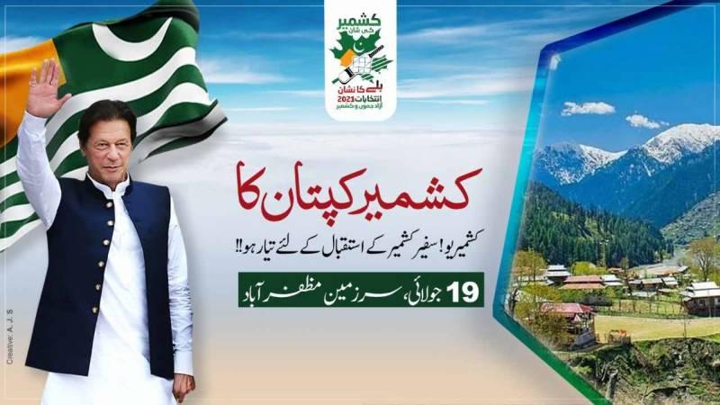 وزیراعظم عمران خان آج مظفر آباد میں جلسہ عام سے خطاب کرینگے