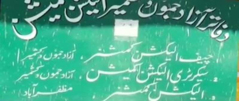 ڈی او آر مظفرآباد نے تحریک انصاف کے چار امیدواروں کی نااہلی کی سفارش کردی