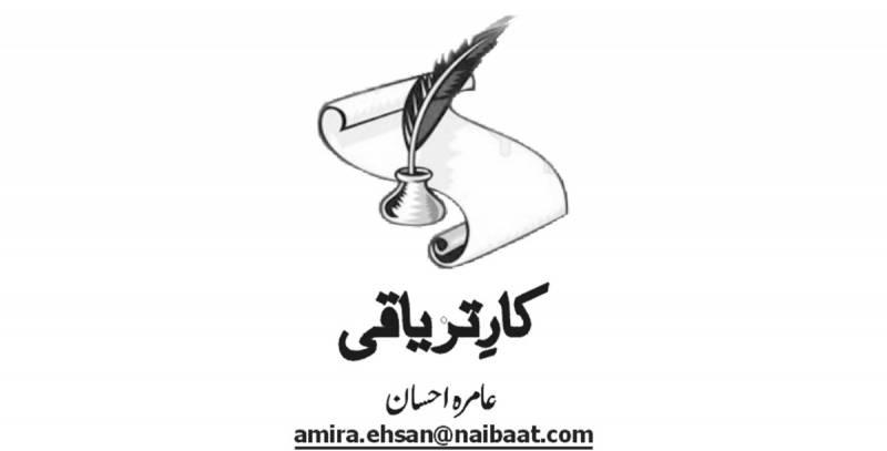 Amira Ahsan, Nai Baat Newspaper, e-paper, Pakistan