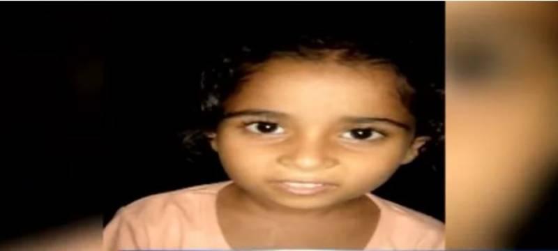 کراچی میں کم سن بچی اغوا ، زیادتی کے بعد قتل کردی گئی