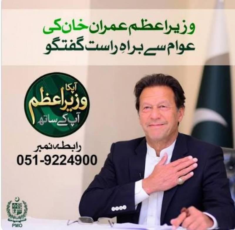 وزیراعظم عمران خان پھر عوام سے براہ راست گفتگو کریں گے ، فیصل جاوید خان