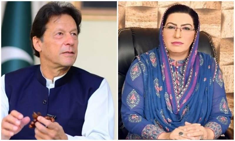 وزیراعظم عمران خان کا ڈاکٹر فردوس عاشق اعوان سے ٹیلی فون پر رابطہ
