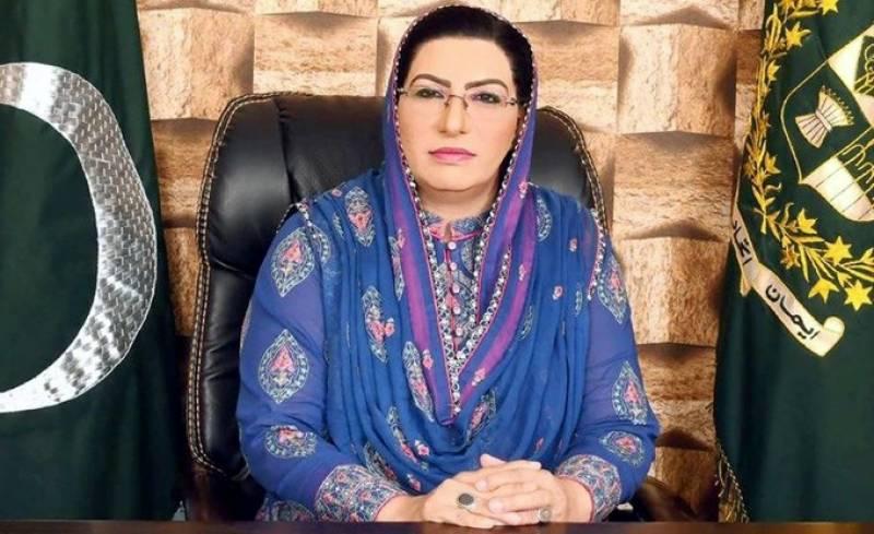 وزیراعلیٰ کی قیادت میں ترقی کرتا پنجاب قوم کے دل کی آواز بن چکا ہے: فردوس عاشق اعوان