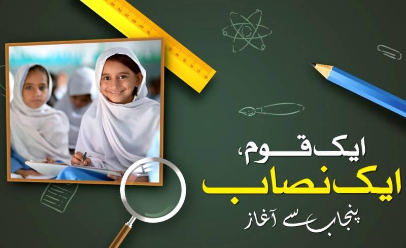 صوبہ پنجاب میں یکساں نصاب تعلیم کے اطلاق کا مرحلہ وار آغاز ہو گیا