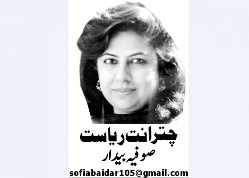Sofia Bedar, Nai Baat Newspaper, e-paper, Pakistan