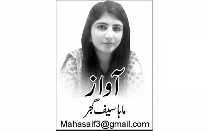 Maha Saif Gujjar, Nai Baat Newspaper, e-paper, Pakistan