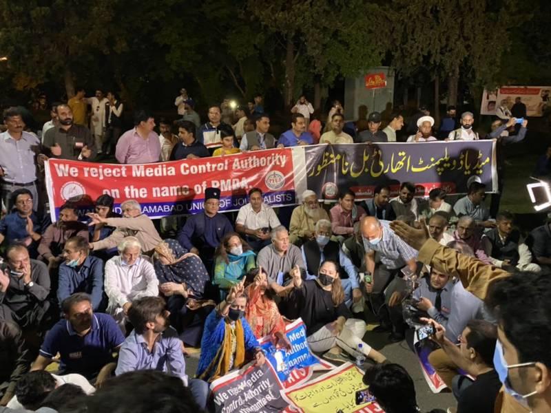 ایم ڈی اے کے خلاف صحافیوں نے پارلیمنٹ کے سامنے دھرنا دے دیا