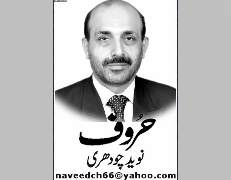 Naveed Chaudhry, Daily Nai Baat, Urdu Newspaper, e-paper, Pakistan, Lahore