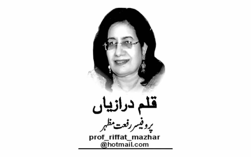 Prof Riffat Mazhar, Daily Nai Baat, Urdu Newspaper, e-paper, Pakistan, Lahore