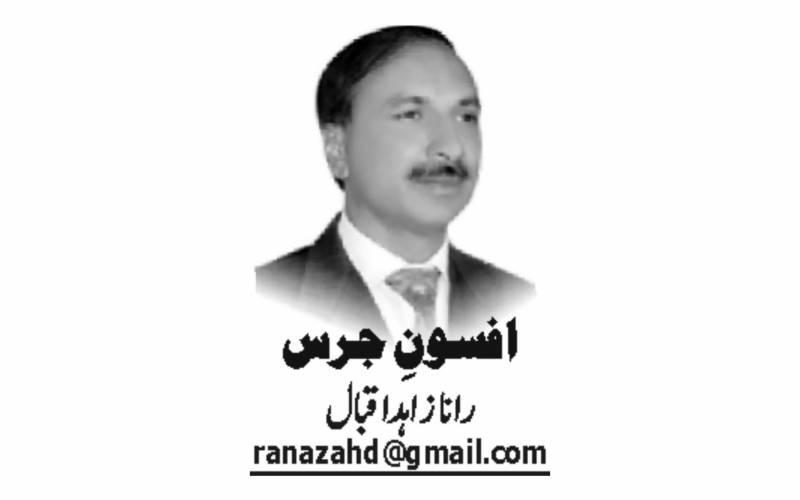 Rana Zahid Iqbal, Daily Nai Baat, Urdu Newspaper, e-paper, Pakistan, Lahore