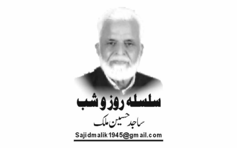 Sajid Hussain Malik, Daily Nai Baat, Urdu Newspaper, e-paper, Pakistan, Lahore