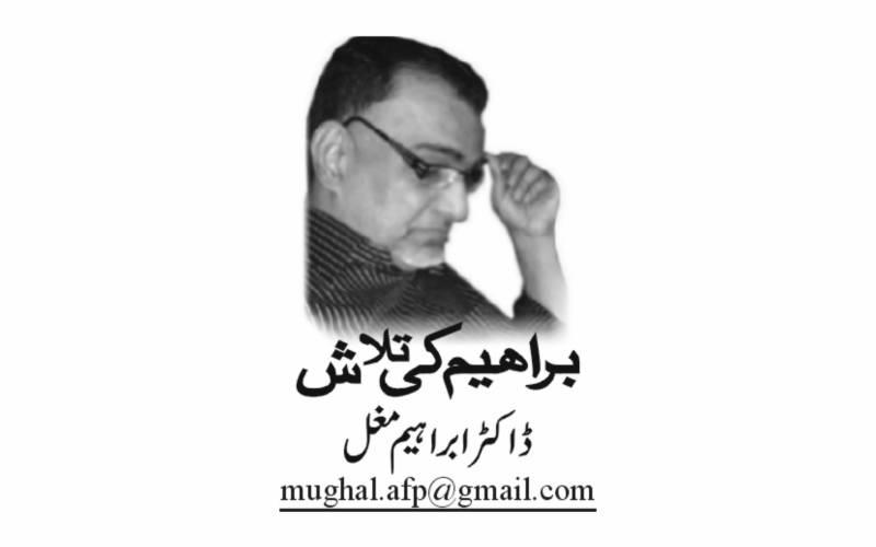 Dr Ibrahim Mughal, Daily Nai Baat, Urdu Newspaper, e-paper, Pakistan, Lahore