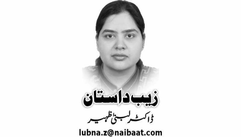 Dr Lunba Zaheer, Daily Nai Baat, Urdu Newspaper, e-paper, Pakistan, Lahore