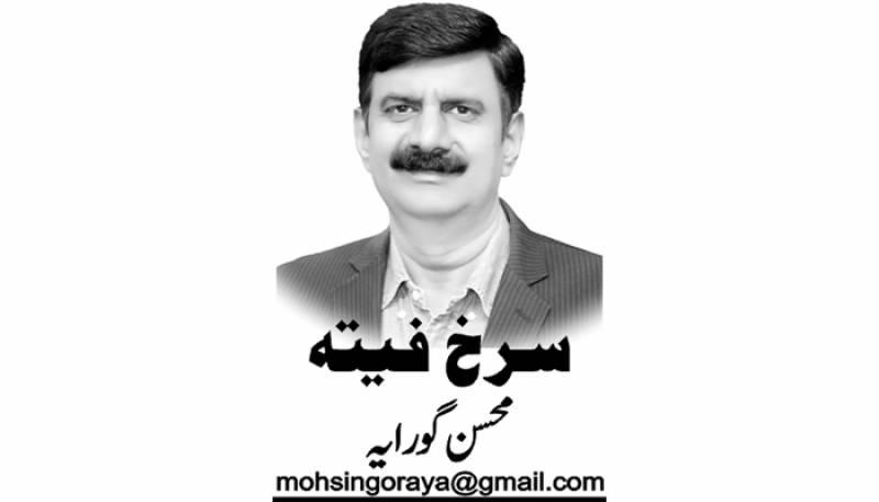 Mohsin Goraya, Daily Nai Baat, Urdu Newspaper, e-paper, Pakistan, Lahore