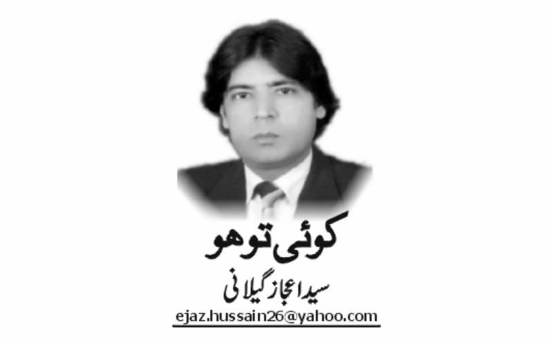 Syed Ijaz Gilani, Daily Nai Baat, Urdu Newspaper, e-paper, Pakistan, Lahore