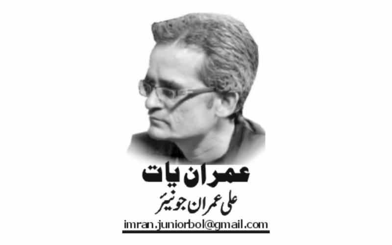 Ali Imran Junior, Daily Nai Baat, Urdu Newspaper, e-paper, Pakistan, Lahore