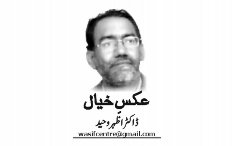 Dr Azhar Waheed, Daily Nai Baat, Urdu Newspaper, e-paper, Pakistan, Lahore