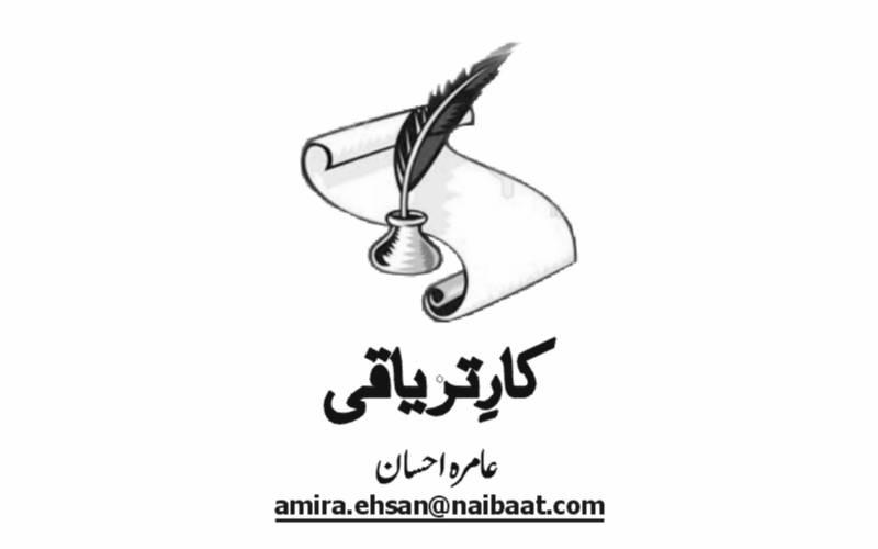Amira Ehsan, Daily Nai Baat, Urdu Newspaper, e-paper, Pakistan, Lahore