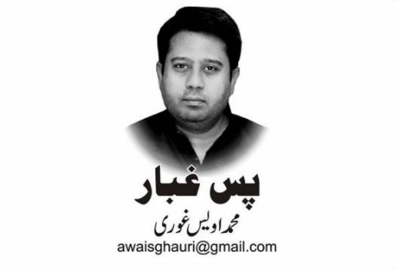 Muhammad Awais Ghori, Daily Nai Baat, Urdu Newspaper, e-paper, Pakistan, Lahore