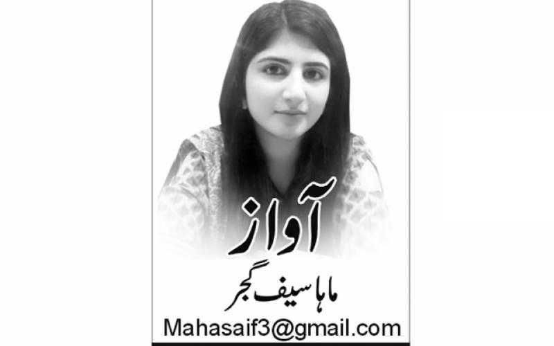 Maha Saif Gujjar, Daily Nai Baat, Urdu Newspaper, e-paper, Pakistan, Lahore