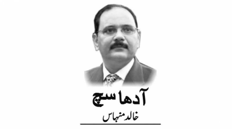 Khalid Minhas, Daily Nai Baat, Urdu Newspaper, e-paper, Pakistan, Lahore