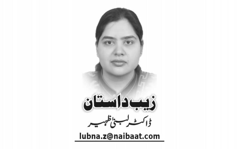 Dr Lubna Zaheer, Daily Nai Baat, Urdu Newspaper, e-paper, Pakistan, Lahore