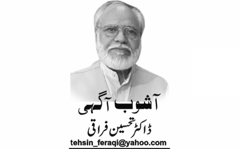 Dr Tehseen Firaqi, Daily Nai Baat, Urdu Newspaper, e-paper, Pakistan, Lahore