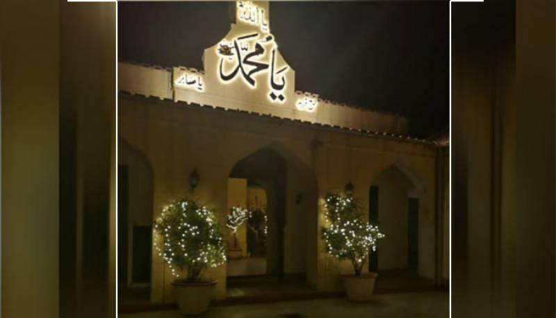 Eid Milad ul Nabi,12 Rabi ul Awwal,PMIK,