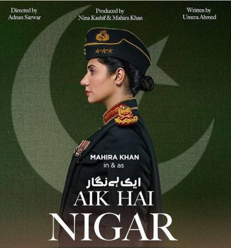پاک فوج کی پہلی خاتون جنرل لیفٹیننٹ کے موضوع پر فلم 23 اکتوبر کو ریلیز ہوگی