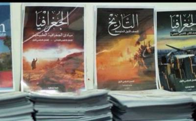 عراق:اسکول سے داعش کا نصاب بر آمد