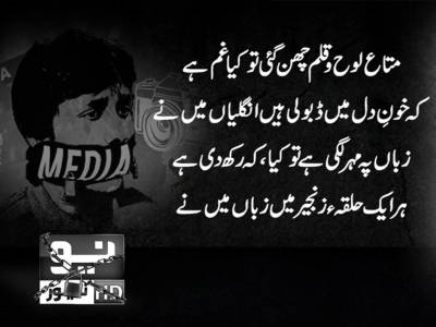 چیئرمین پیمرا کانیو نیوز کیخلاف ظالمانہ فیصلہ:پاکستانیو کی آواز7روز کیلئے جبری بند