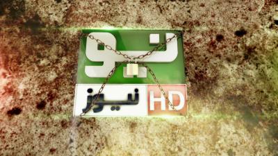 پاکستانیو کیلئے افسوسناک خبر!!!نیو نیوز کی نشریات کیبل پر 7 روز کیلئے بند کر دی گئیں