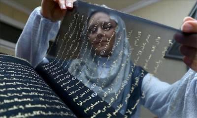 سونے اور ریشم سے بنے قرآن پاک کی ایسی تصاویر جو پہلے نہ دیکھی ہوں گی