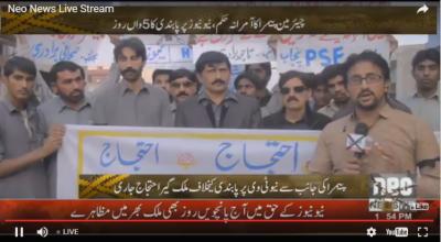 پیمر ا کے ظلمانہ فیصلے کے خلاف جہانیاں میں مظاہرہ
