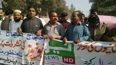 نیو نیوز کی بندش کیخلاف کراچی تا خیبر صحافی سراپا احتجاج،شہر شہر احتجاجی مظاہرے