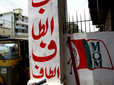 کراچی :فیڈرل بی ایریا کے مختلف علاقوں میں ایم کیو ایم لندن کے بینرلگا دیئےگئے