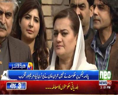 عمران خان نے پانامہ کمیشن بنانے کی بات کی اب خود بھاگ رہے ہیں:مریم اورنگزیب