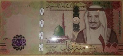 سعودی عرب میں نئے ڈیزائن کے کرنسی نوٹوں کا اجرا