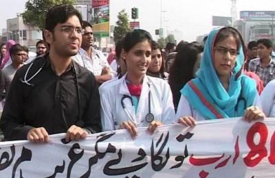 ینگ ڈاکٹرز نے ایک بارپھر لاہور، سمیت پنجاب بھر کے سرکاری اسپتالوں میں کام چھوڑ دیا