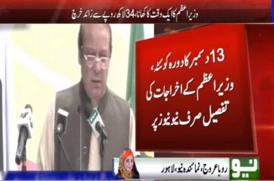 وزیر اعظم پاکستان کے شاہانہ اخراجات کی ایک اور جھلک سامنے آ گئی