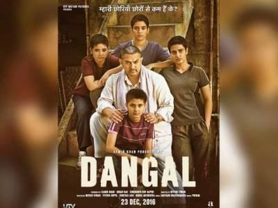 پاکستان میں عامر خان کی فلم ''دنگل'' ریلیز نہیں کی جائے گی
