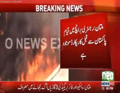 ملتان: ضلع کچہری میں آگ لگ گئی, فائر بریگیڈ کا عملہ آگ بجھانے میں مصروف